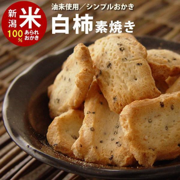 白柿 スタンドパック 【新】90g 長期保存 非常食 国産米 あられ おかき おせんべい 新潟 加藤製菓