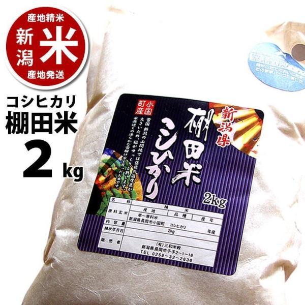 コシヒカリ 2kg 小国町産 棚田米 新潟米 30年産 産地直送 特産品 名物商品|katoseika