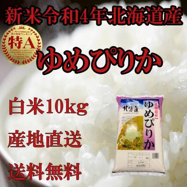 お米北海道産 白米ゆめぴりか10kg一等米 29年産 産地直送  katounousan