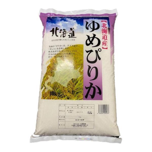 お米北海道産 白米ゆめぴりか10kg一等米 29年産 産地直送  katounousan 05
