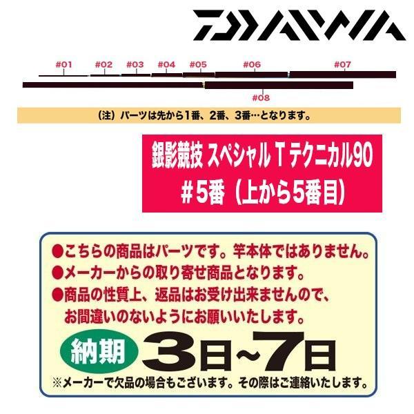ダイワ 鮎ロッドパーツ 222051 銀影競技 スペシャル T テクニカル 90 #5番(上から5番目)