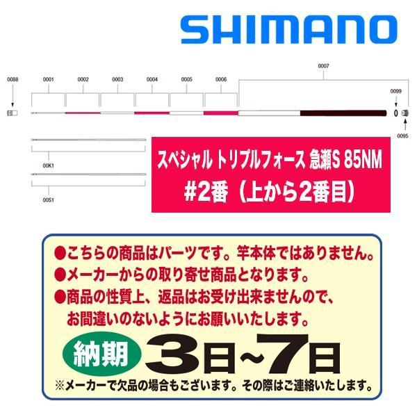 シマノ 鮎ロッドパーツ 37192 スペシャル トリプルフォース 急瀬S 85NM #2番(上から2番目)