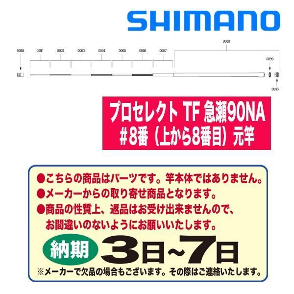 シマノ 鮎ロッドパーツ 38846 プロセレクト TF 急瀬90NA #8番(上から8番目)元竿