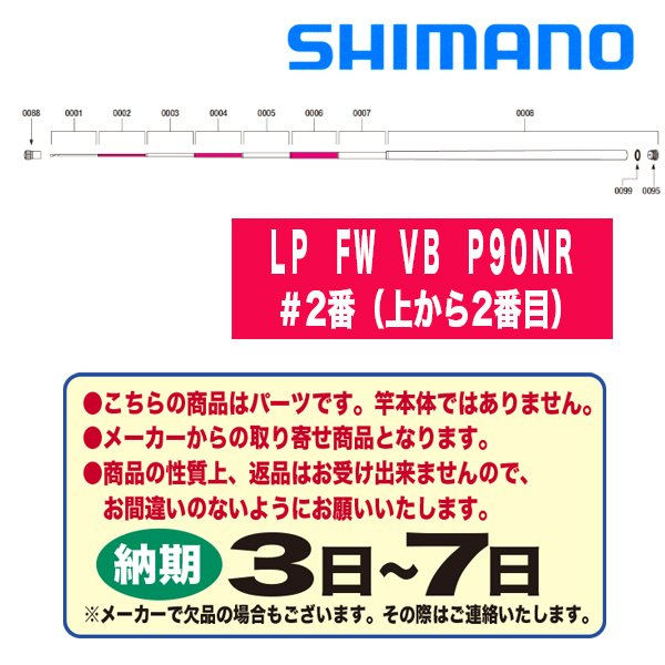 シマノ 鮎ロッドパーツ 39464 20リミテッドプロFWベリーベスト P90NR #2番(上から2番目)