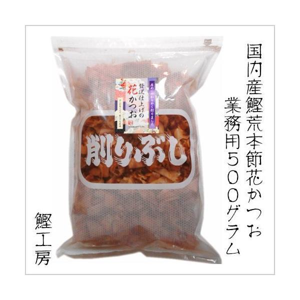 業務用 贅沢仕上げの花かつお 500g (国内産 鰹節 削り節 鰹工房) katsuo
