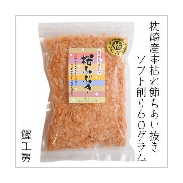桜ふぶき 60g (枕崎産 本枯れ鰹節 血合い抜き 削り節 鰹工房)|katsuo