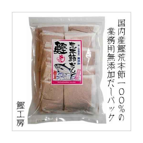 業務用 塩・化学調味料無添加 鰹荒本節だしパック 10g×50パック(国内産、天然だし、鰹節、削り節、鰹工房)|katsuo
