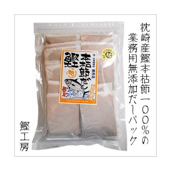 枕崎産 業務用 無添加 鰹本枯節だしパック 10g×50パック(天然だし、化学調味料無添加、塩無添加、本枯鰹節、鰹工房)|katsuo