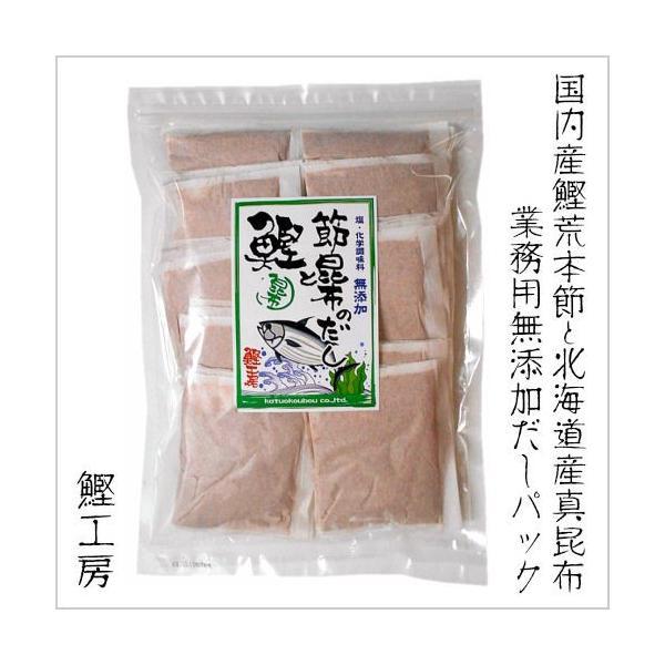 業務用 塩・化学調味料無添加 鰹節と昆布のだしパック 10g×50パック(国内産、天然だし、削り節、北海道産昆布、鰹工房)|katsuo