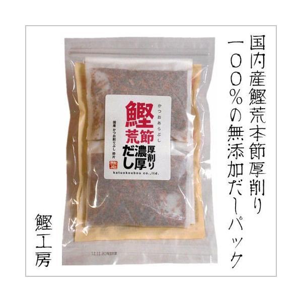 塩・化学調味料無添加 鰹荒節厚削り濃厚だしパック 20g×10パック(国内産、天然だし、鰹節、鰹工房)
