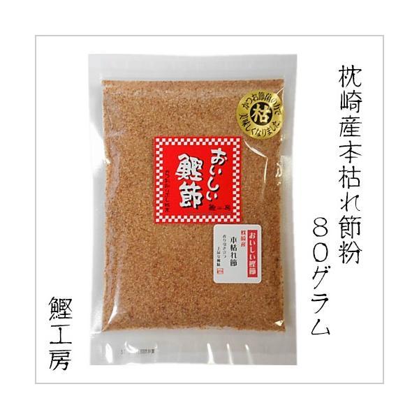 魚粉 おいしい鰹節 枕崎産本枯れ節 80g(無添加だし、鰹節粉、魚粉、本枯れ鰹節、削り節、鰹工房)