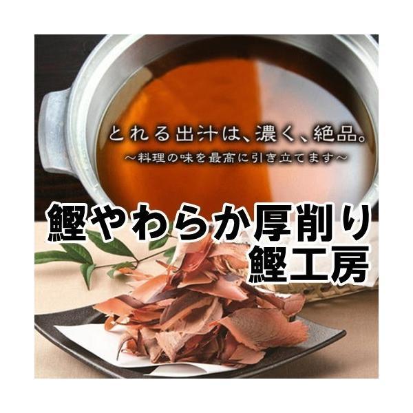 食べる鰹節 出汁も濃厚 業務用 鰹やわらか厚削り 500g 鰹工房|katsuo|03