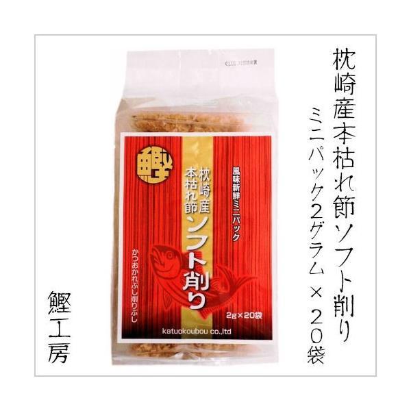 枕崎産本枯れ節ソフト削りミニパック 40g(2g×20袋) (本枯れ鰹節 削り節 個包装 鰹工房)|katsuo