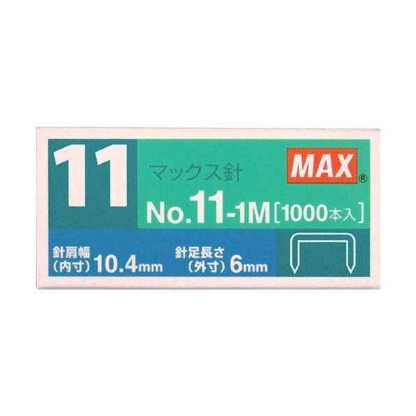 マックス ホッチキスバイモ用11号針 1000本入5箱