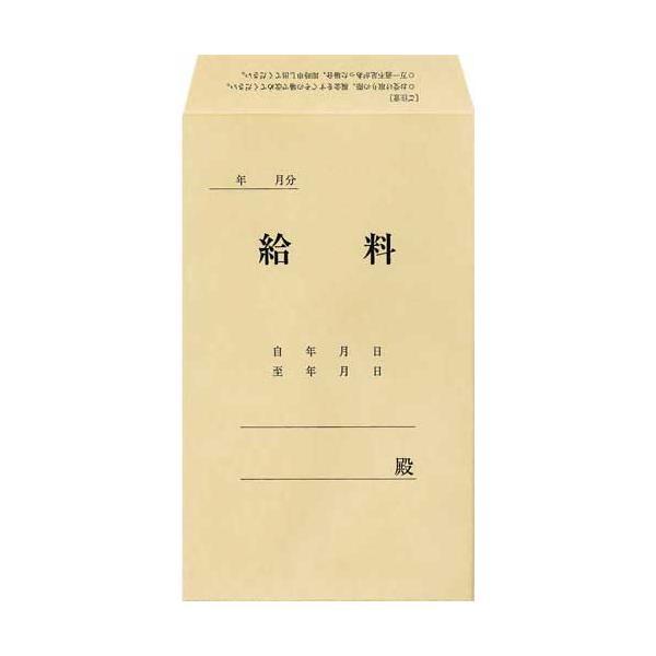 コクヨ 社内用紙 角8 給料袋 100枚×10