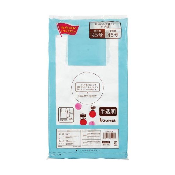 「カウコレ」プレミアム 取り出し口が選べるレジ袋半透明45号100枚×15