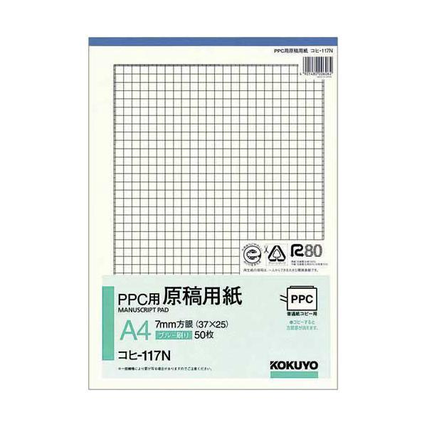 コクヨ PPC原稿用紙A4青刷7M方眼コヒ−117N×10_取寄商品