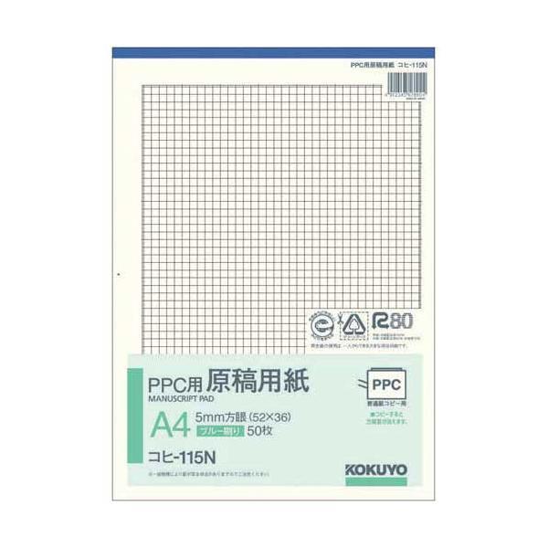 コクヨ PPC用原稿用紙A4縦5mm方眼青刷り50枚×10