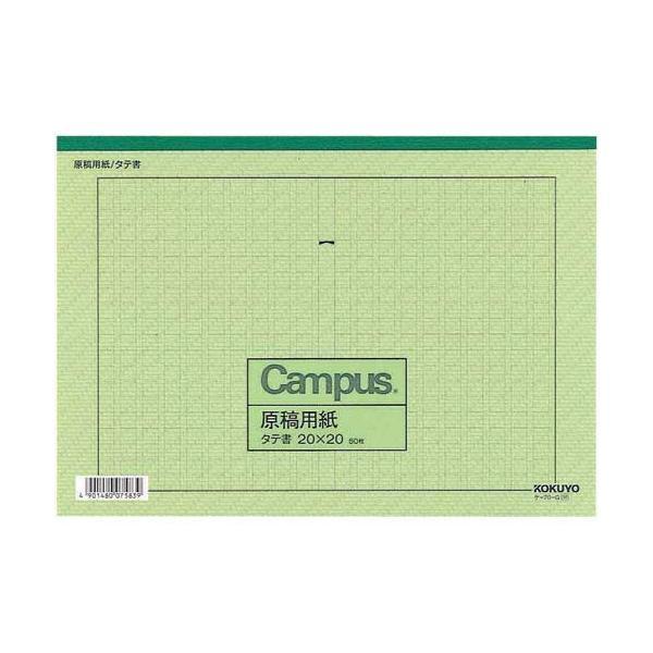 コクヨ 原稿用紙A4縦書き20×20罫色緑50枚×10_取寄商品