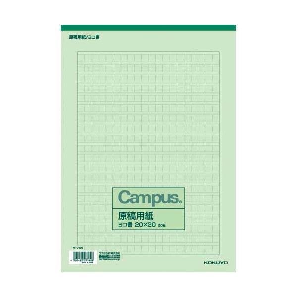 コクヨ 原稿用紙A4横書き20×20 罫色緑 50枚