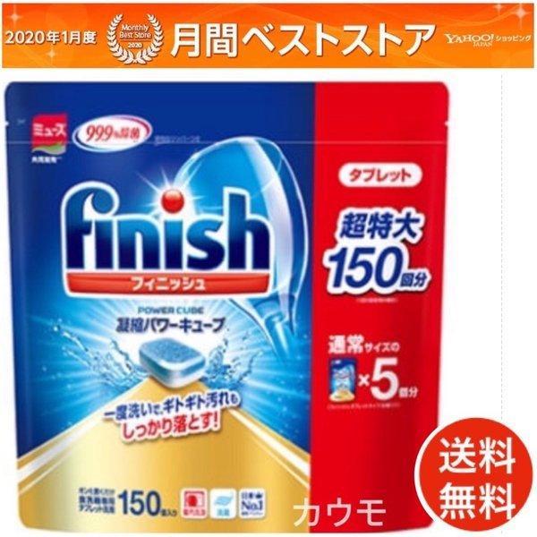 フィニッシュ 食洗機用洗剤 タブレット パワーキューブ ビッグパック 150回分(雑貨フィニッシュ)
