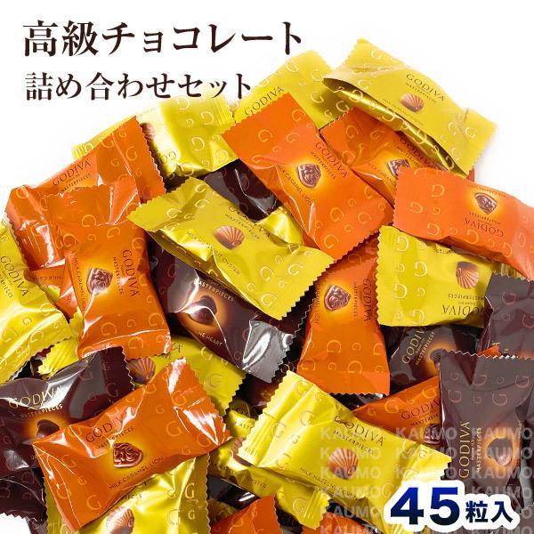 ゴディバ チョコレート 3種類 45粒(プラリネ/ガナッシュ/キャラメル)コストコ 送料無料 ポスト投函|kaumo-kaukau