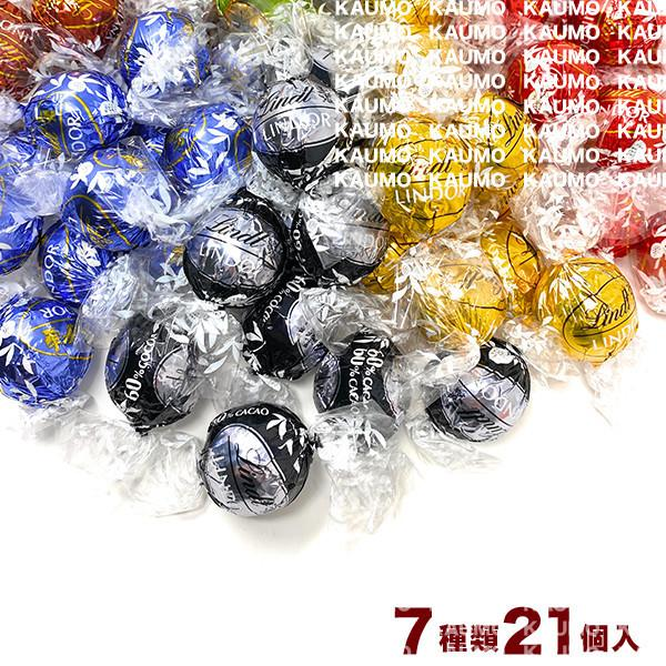 リンツチョコレートリンドール7種類21個アソートチョコスイーツお菓子高級個包装スイーツシルバーゴールド(食品7A21)