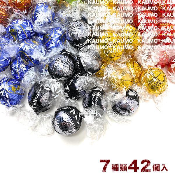 リンツチョコレートリンドール7種類42個アソートチョコスイーツお菓子高級個包装スイーツシルバーゴールド(食品7A42)