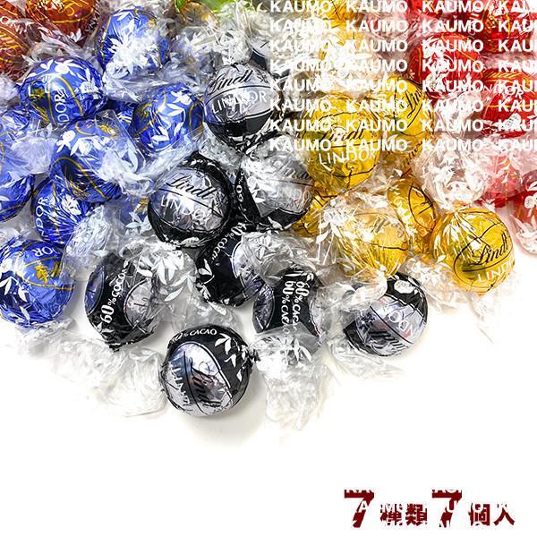 リンツチョコレートリンドール7種類7個アソートチョコスイーツお菓子高級個包装スイーツシルバーゴールド(食品7A7)