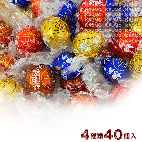 リンツチョコレートリンドール4種類40個アソート(食品A40)チョコスイーツお菓子高級個包装