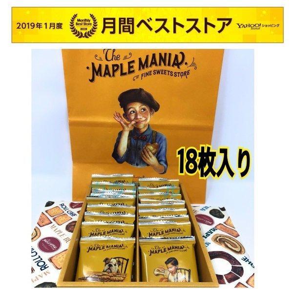 バラ売りメープルマニアメープルバタークッキー人気ザメイプルマニアメープルバタークッキー18枚入東京お土産クッキー(食品メープル1