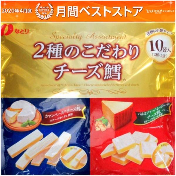 バラ売り なとり チータラ チーズ鱈 おつまみ 2種10袋入り(食品チータラ)|kaumo-kaukau