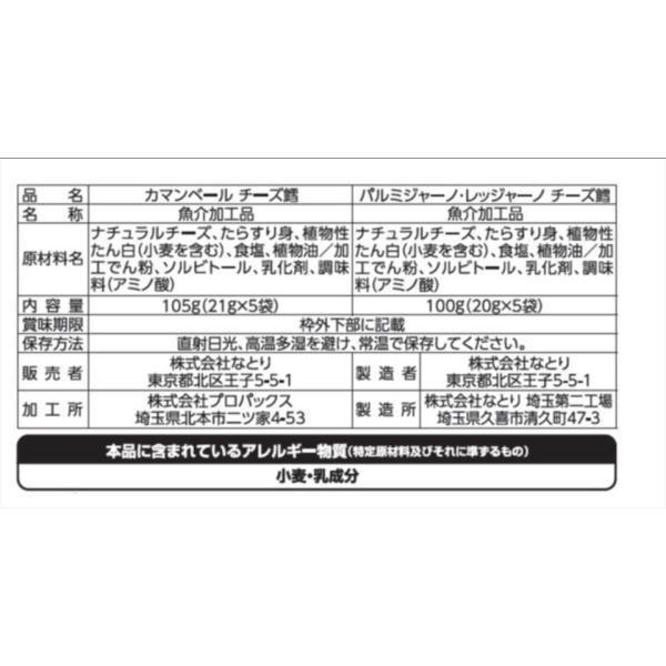 バラ売り なとり チータラ チーズ鱈 おつまみ 2種10袋入り(食品チータラ)|kaumo-kaukau|03