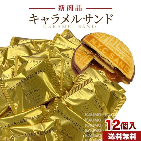 訳ありN.Y.キャラメルサンド12個入ニューヨークキャラメルサンドスイーツお菓子人気おすすめ東京 クッキーバラ売り(食品NY12