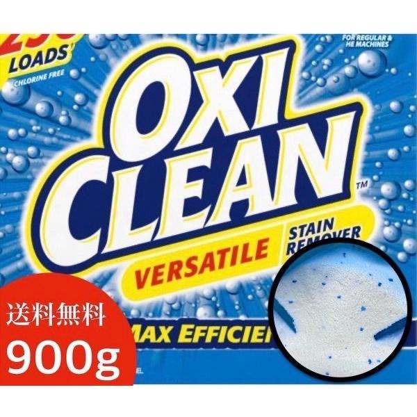 オキシクリーン OXICLEAN 900g 漂白剤 シミ取りクリーナー アメリカ製 コストコ 送料無料 ポスト投函|kaumo-kaukau