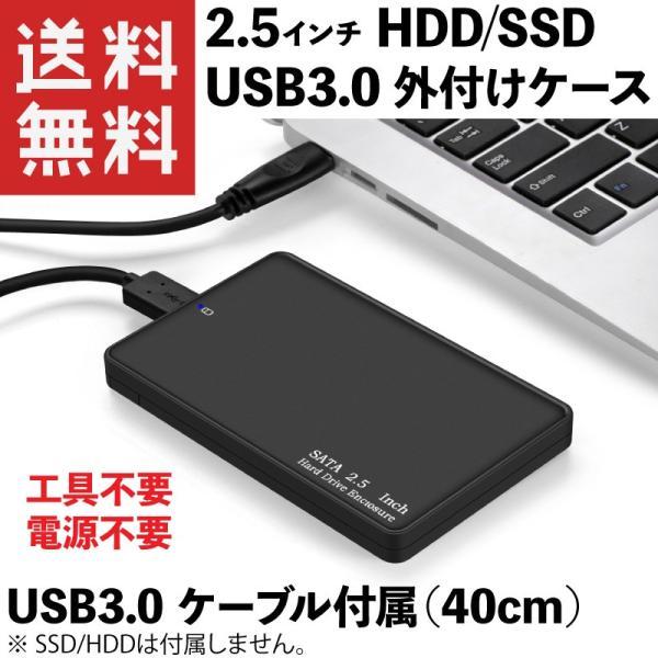 2.5インチ SSD/HDD 外付けケース USB3.0 SATA3.0対応 (USB3.0ケーブル付属) ブラック