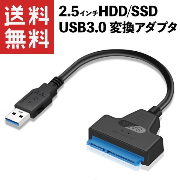 2.5インチ SSD/HDD USB3.0 変換アダプタ SATA3.0対応