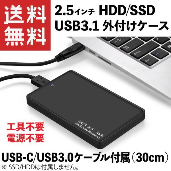 2.5インチ SSD/HDD 外付けケース USB3.1 SATA3.0対応 (USB-C/USB3.0ケーブル付属) ブラック