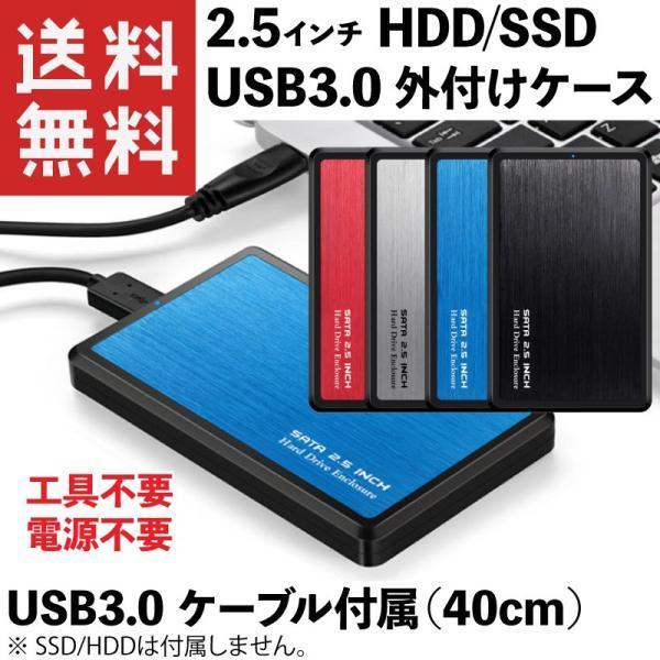 2.5インチ SSD/HDD 外付けケース USB3.0 SATA3.0対応 (USB3.0ケーブル付属) アルミ合金パネル