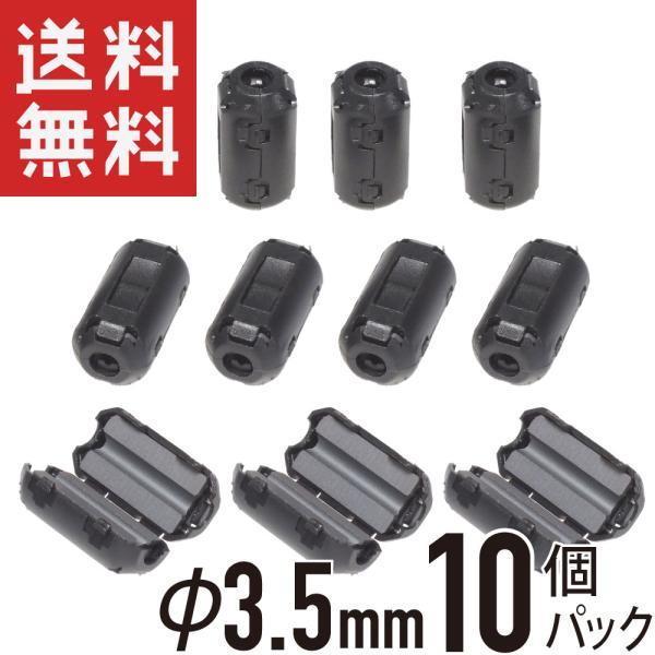 フェライトコア φ3.5mm 10個パック 耐高温 耐腐食 耐摩耗性 ノイズフィルター ノイズ吸収|kaumo