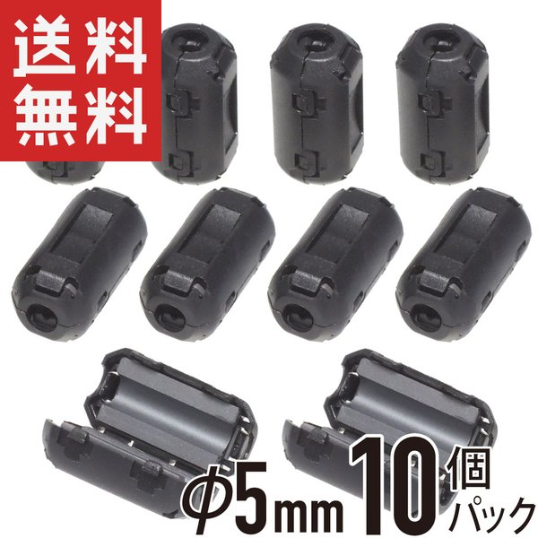 フェライトコア φ5mm 10個パック 耐高温 耐腐食 耐摩耗性 ノイズフィルター ノイズ吸収|kaumo