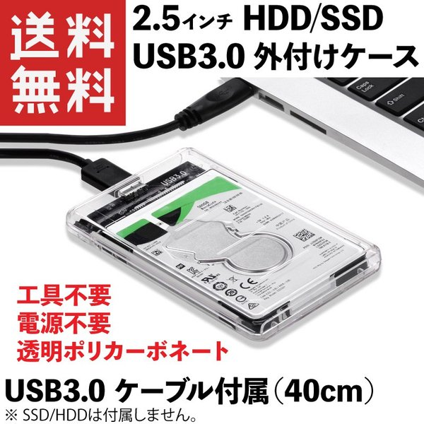 2.5インチ SSD/HDD 外付けケース USB3.0 透明ポリカーボネート製 SATA3.0対応 (USB3.0ケーブル付属)