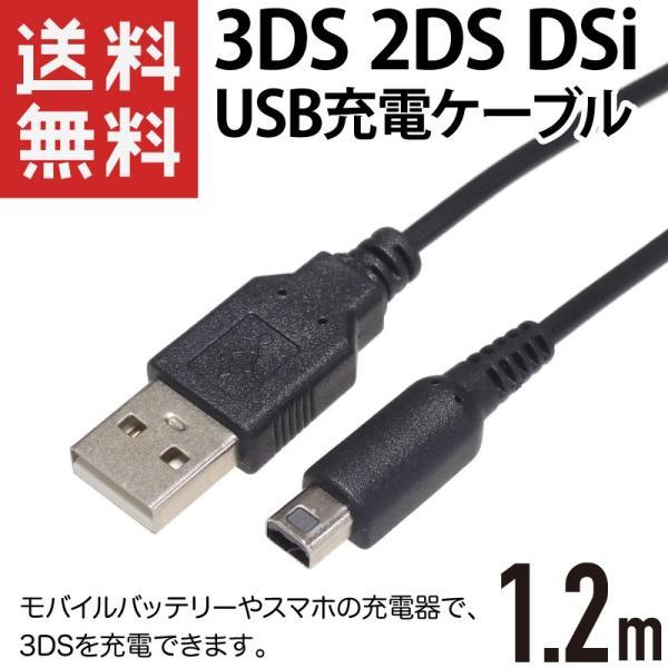 3DS USB充電ケーブル 1.2m ブラック 3DS/3DS LL/New3DS/New3DS LL/DSi/DSi LL/New2DS対応
