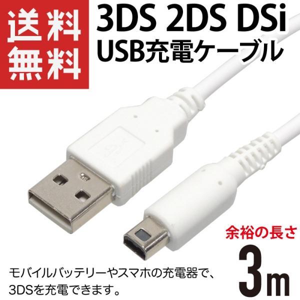 3DS USB充電ケーブル 3m ホワイト 3DS/3DS LL/New3DS/New3DS LL/DSi/DSi LL/New2DS対応