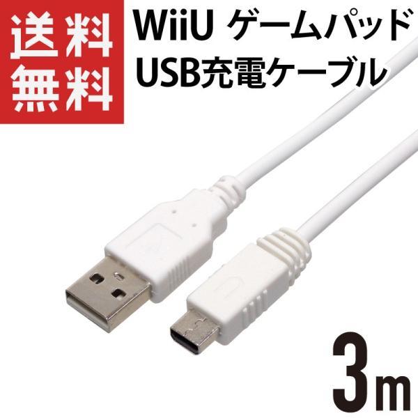 WiiU ゲームパッド USB充電ケーブル 3m ホワイト|kaumo