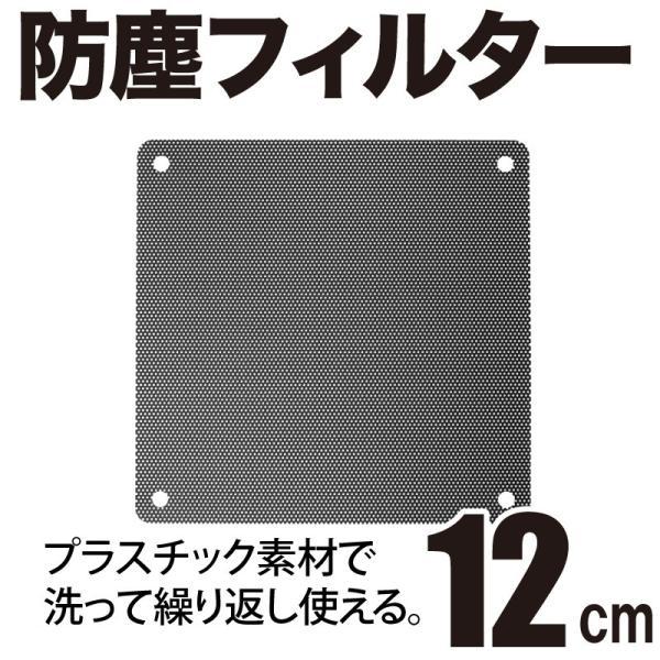 917ad9871f PCケースファン防塵フィルター プラスチック素材で洗って繰り返し使える ブラック 12cm|kaumo ...