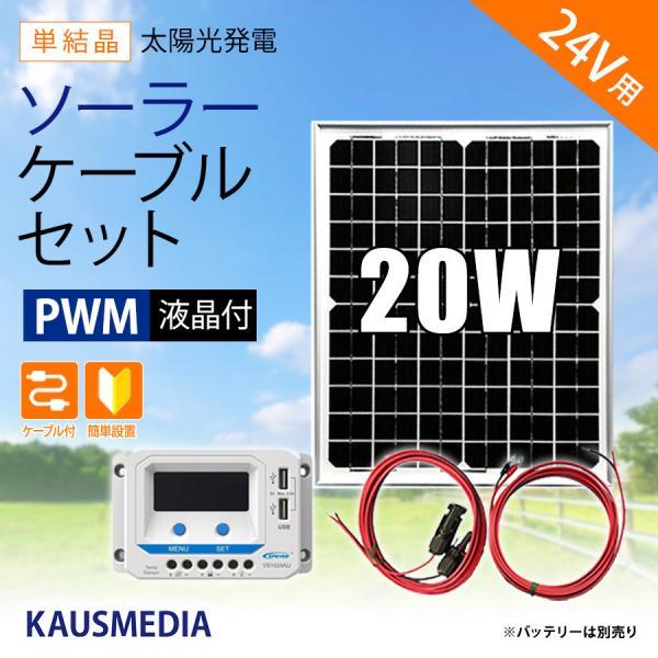 24Vバッテリー充電 36V出力 20W 単結晶 ソーラー発電蓄電ケーブルセット