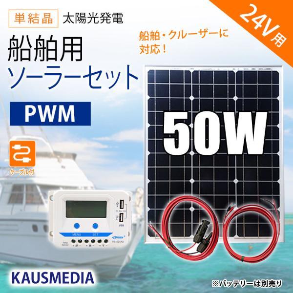 船舶用 24Vバッテリー対応 36V 50Wソーラー発電蓄電ケーブルセット