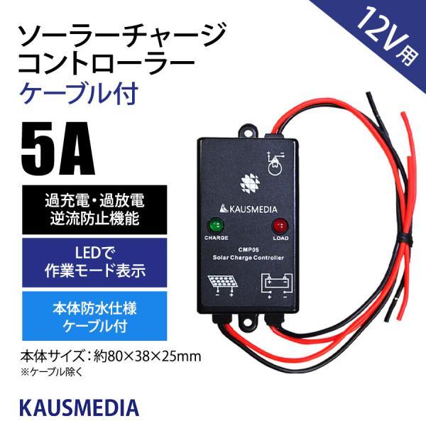 ソーラーチャージコントローラー 5A 日本語取扱説明書付