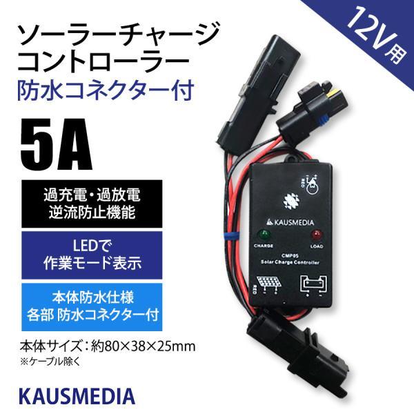 完全防水ソーラーチャージコントローラー 5A  日本語取扱説明書付